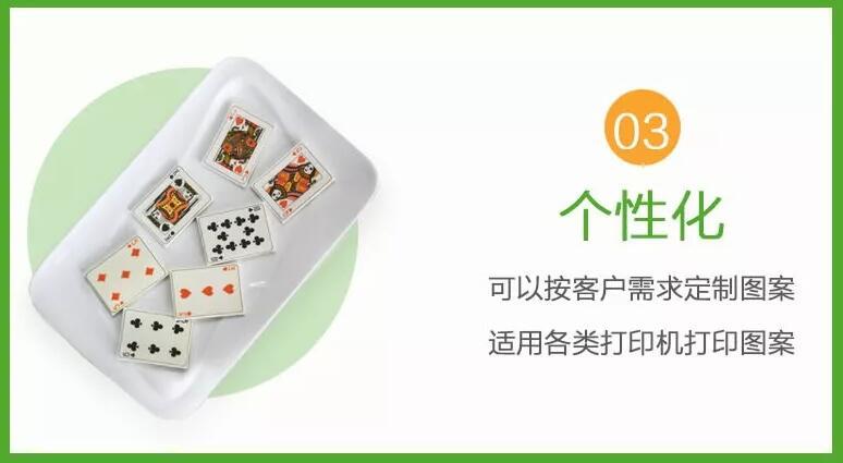 扑克牌转印